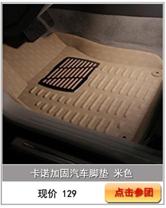 00 思卡丽 高档汽车皮革后备箱垫子 后仓垫 尾箱垫 累计评价: 0 58.