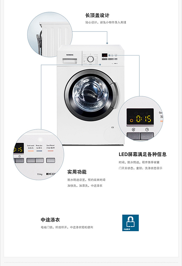 西门子洗衣机xqg75-10p160(wm10p160ti)
