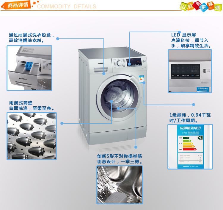 洗衣机 库巴 西门子(siemens)ws12m468ti