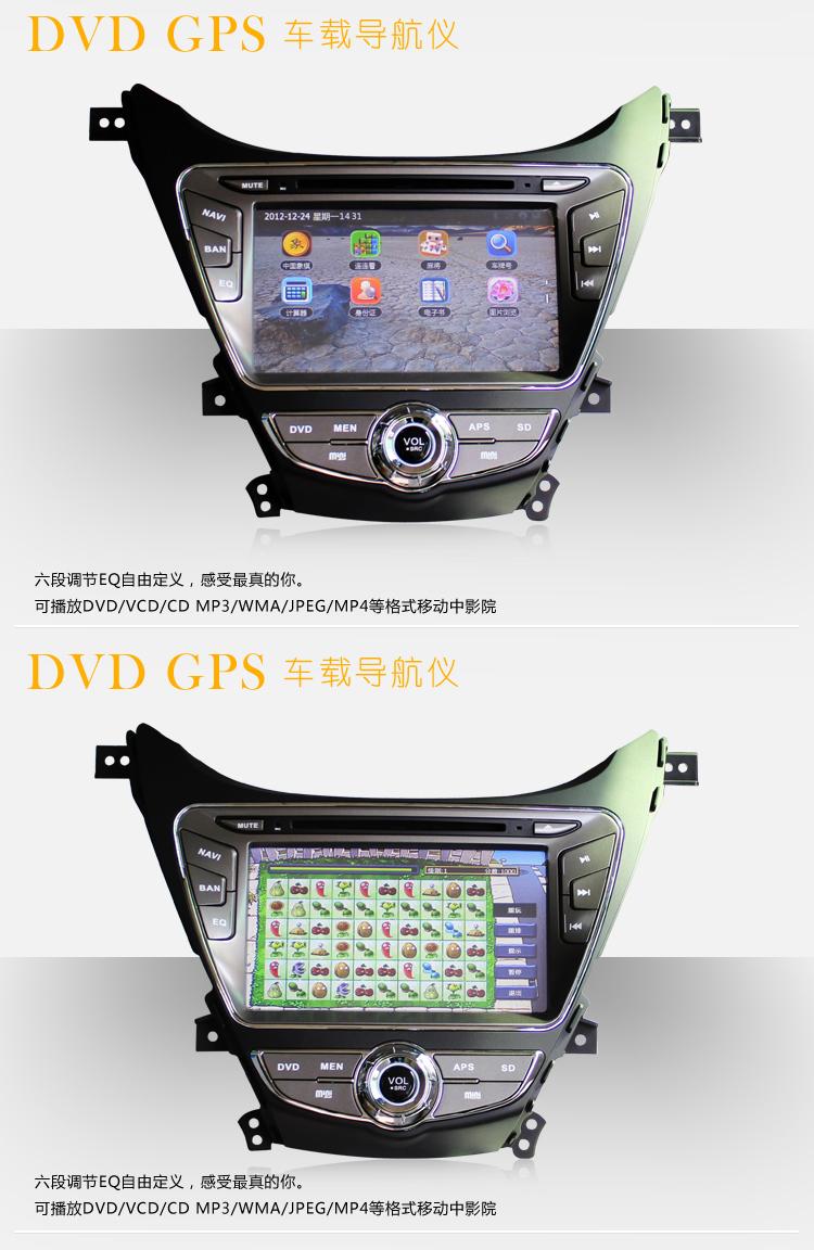 现代12款新伊兰特朗动专用车载dvd导航仪一体机
