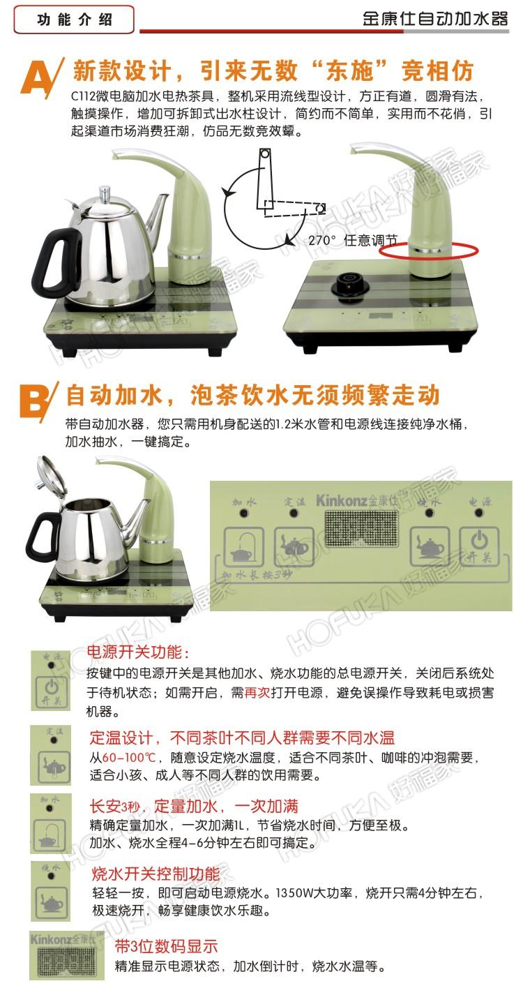 金康仕c112新款自动上水电热水壶 自动加水电热茶具 电子茶壶