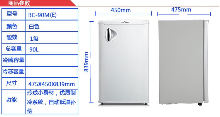 总容积 90 气候类型 温带型 定频变频 定频 箱门结构 单门式 冰箱类别