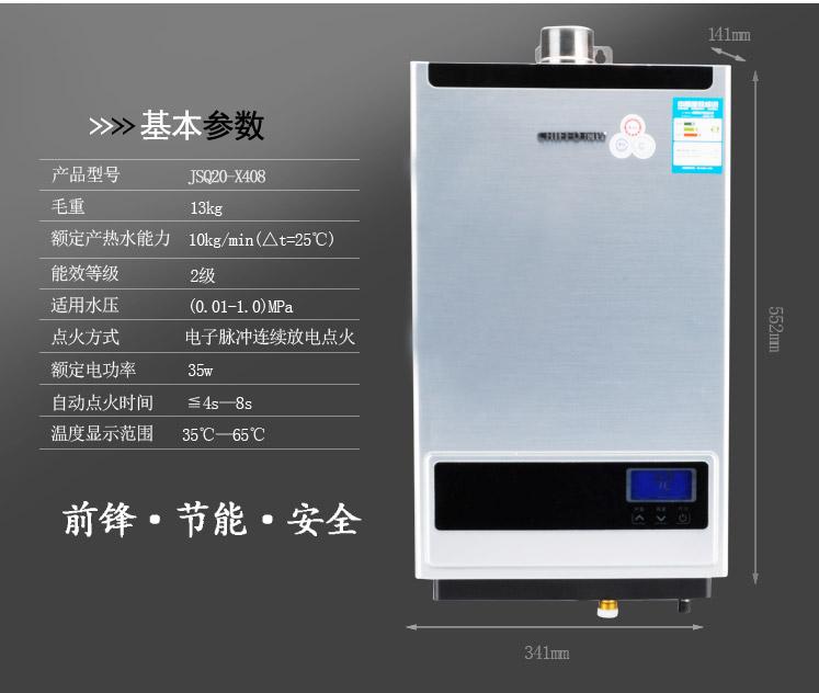 前锋(chiffo)jsq24-q302 燃气热水器 恒温强排12升(10