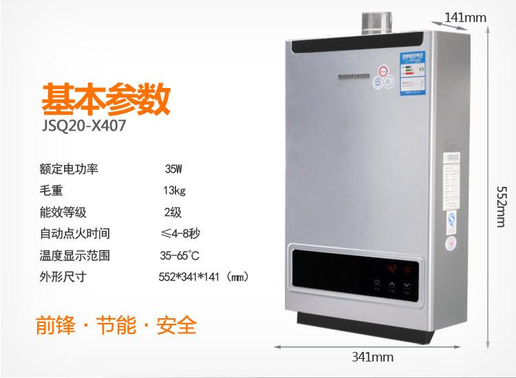 前锋(chiffo)jsq20/24-x407热水器x系列2013版10升12升(10l)