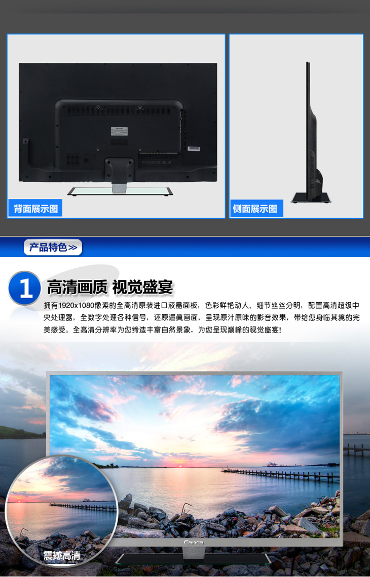 电视 平板电视 创佳 创佳(canca)42hwe6300 f1 42英寸超薄高清led液晶