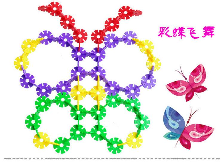 【晨风玩具】二代加厚雪花片拼插积木乐高式塑料拼装