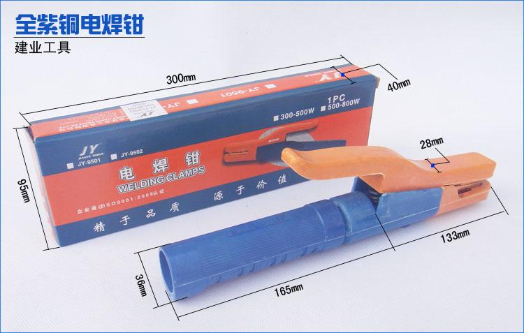 金焊王电焊机配件25平方电焊线接地钳正品建业电焊钳