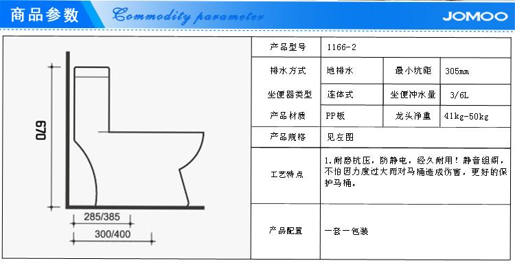 便器1166-2(坑距尺寸300)